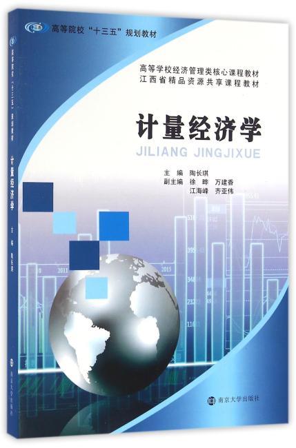 """高等院校""""十三五""""规划教材//计量经济学"""