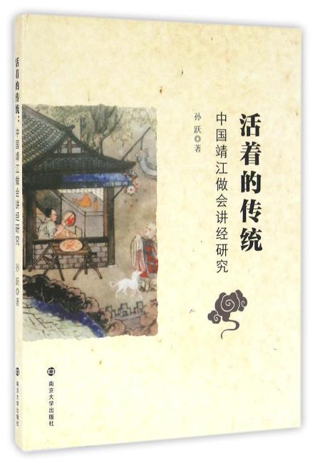 活着的传统:中国靖江做会讲经研究