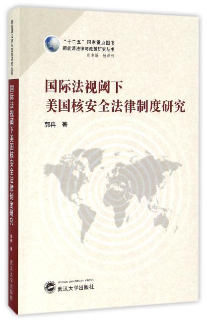 国际法视阈下美国核安全法律制度研究