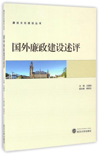 国外廉政建设述评