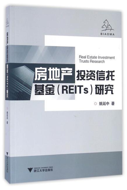 房地产投资信托基金(REITs)研究