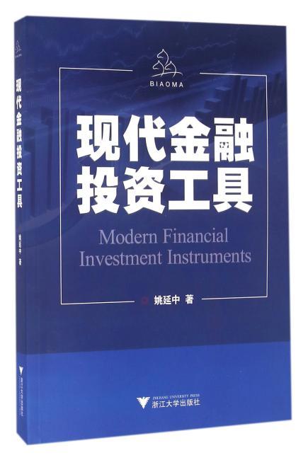 现代金融投资工具