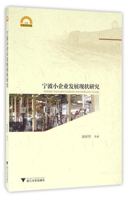 宁波小企业发展现状研究
