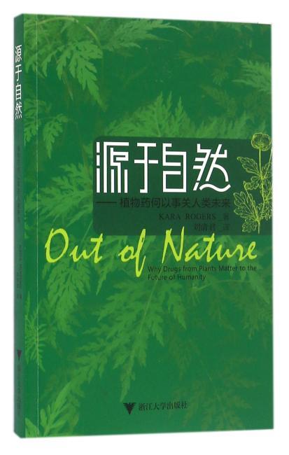源于自然:植物药何以事关人类未来