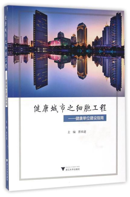 健康城市之细胞工程——健康单位建设指南