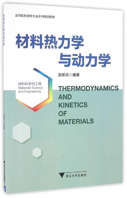 材料热力学与动力学