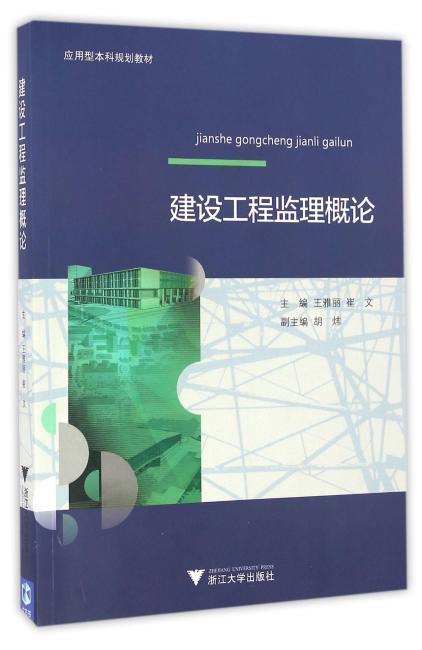 建设工程监理概论