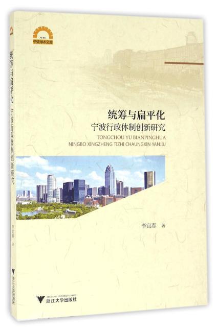 统筹与扁平化:宁波行政体制创新研究