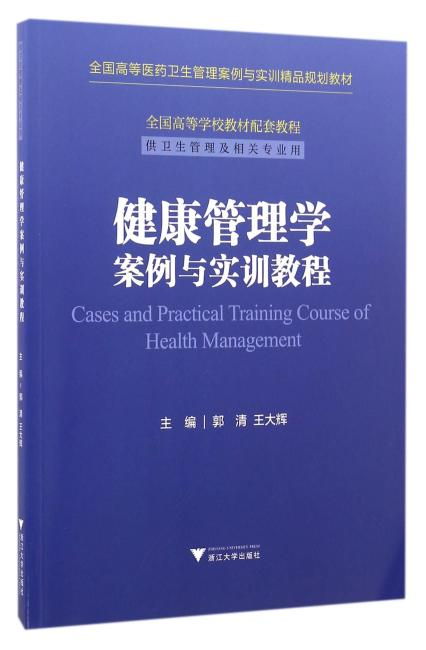 健康管理学案例与实训教程 全国高等医药卫生管理案例与实训精品规划教材