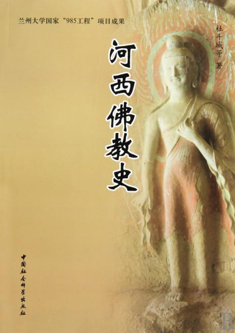 河西佛教史
