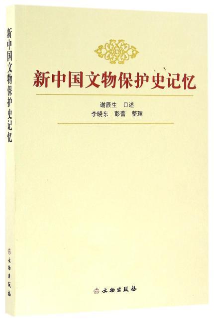 新中国文物保护史记忆