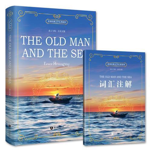 老人与海 The Old Man and the Sea 全英文版 世界经典文学名著系列 昂秀书虫
