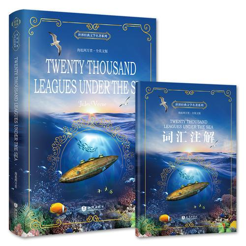 海底两万里 Twenty Thousand Leagues Under the Sea 全英文版 世界经典文学名著系列 昂秀书虫