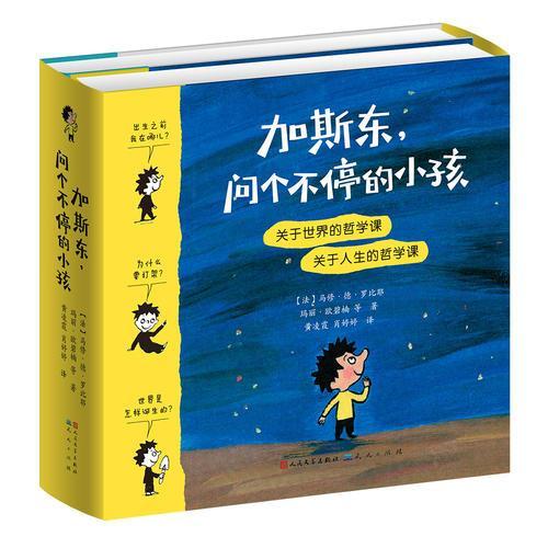 加斯东,问个不停的小孩(共2册)