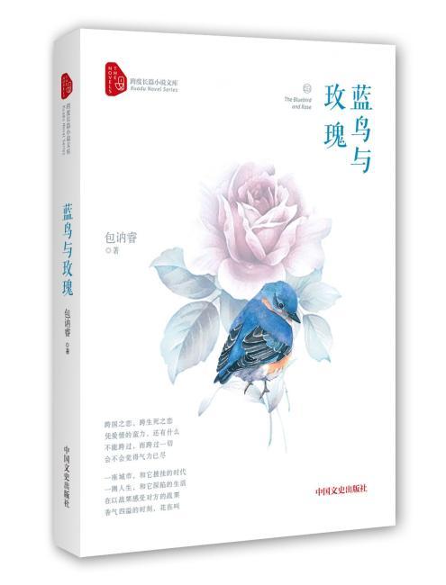 蓝鸟与玫瑰