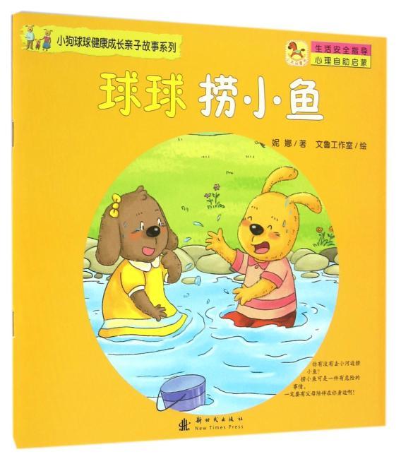 小狗球球健康成长亲自故事系列-球球捞小鱼