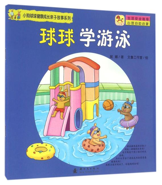 小狗球球健康成长亲自故事系列-球球学游泳