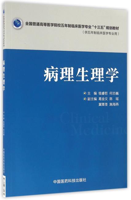 """病理生理学(全国普通高等医学院校五年制临床医学专业""""十三五""""规划教材)"""