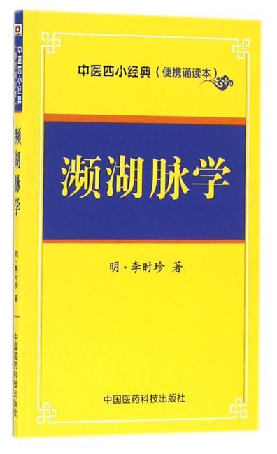 濒湖脉学——中医四小经典 (便携诵读本)