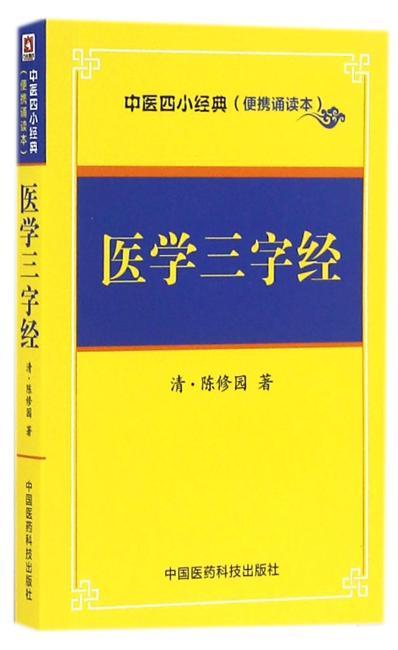 医学三字经——中医四小经典 (便携诵读本)