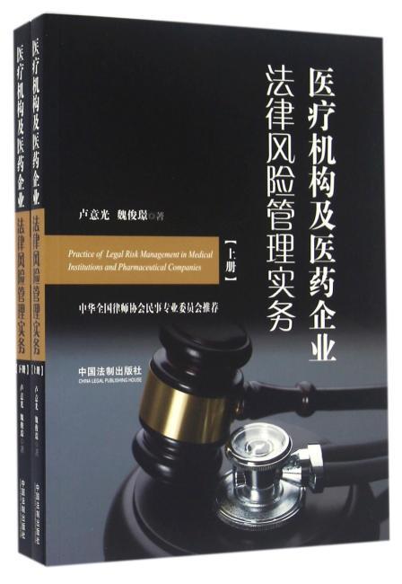 医疗机构及医药企业法律风险管理实务