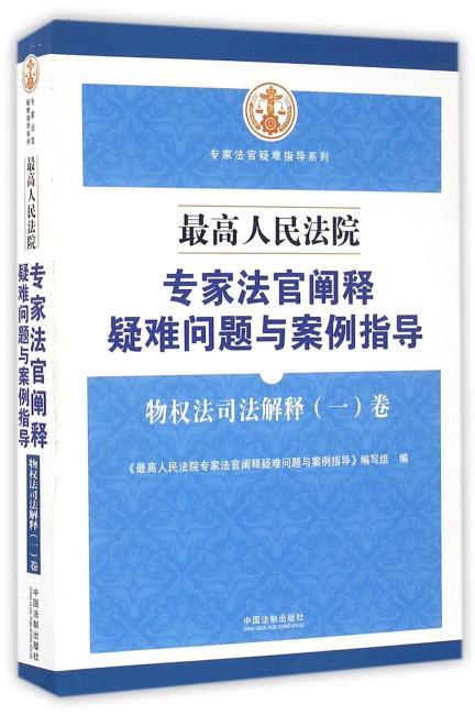 最高人民法院专家法官阐释疑难问题与案例指导:物权法司法解释(一)卷