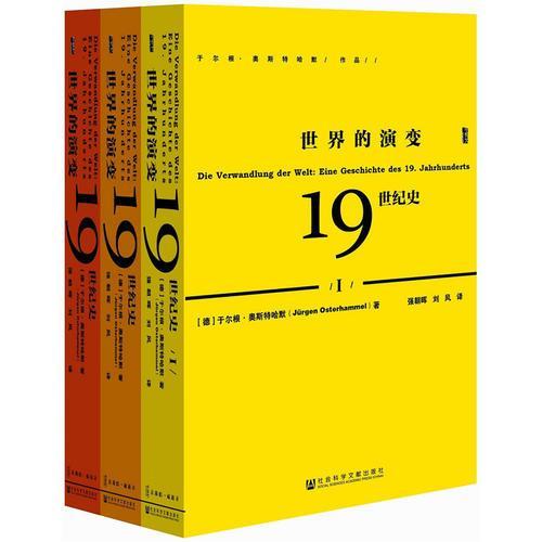 世界的演变:19世纪史(套装共3册)
