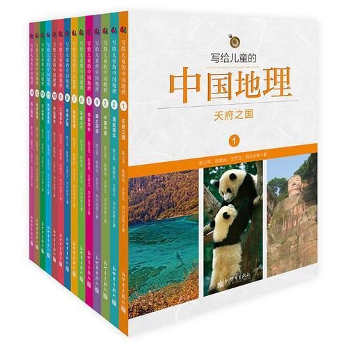 写给儿童的中国地理(全14册)