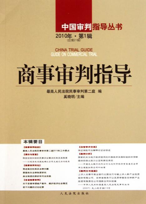 中国审判指导 商事审判指导(2010年第1辑)(总第21辑)