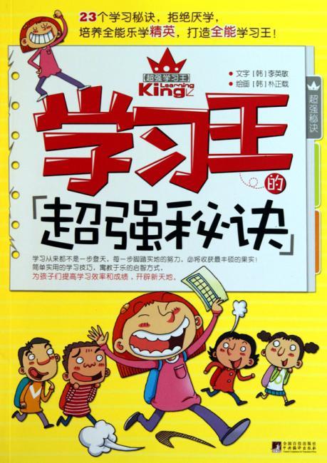 超强学习王·精美珍藏(共3册)