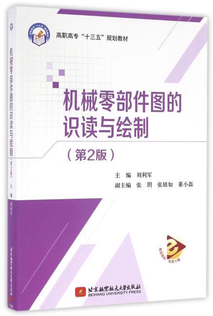 机械零部件图的识读与绘制(第2版)(高职高专)(十三五)