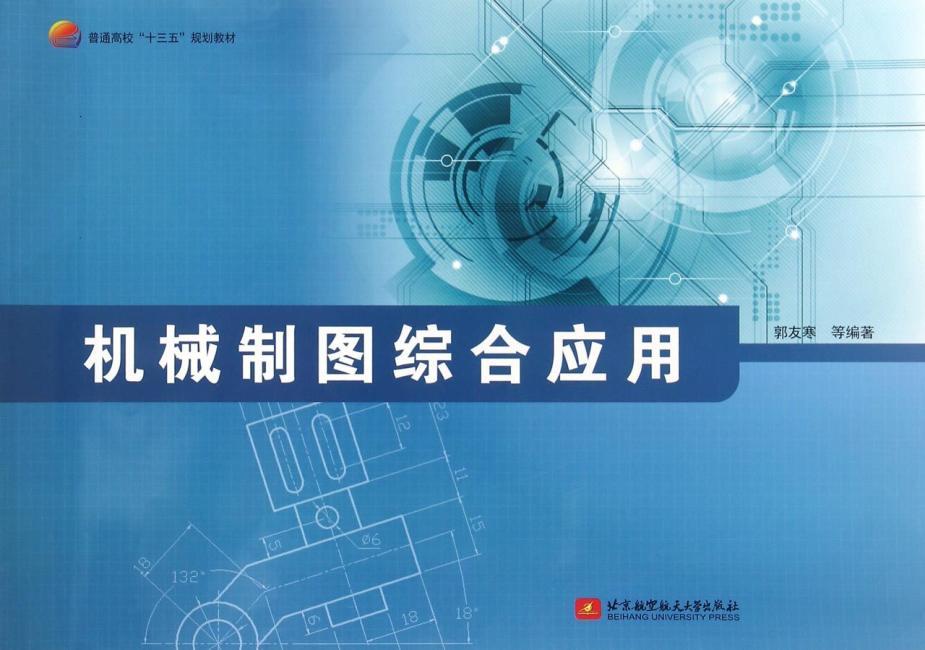 机械制图综合应用(十三五)