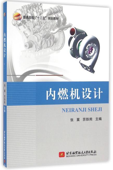 内燃机设计(十三五)