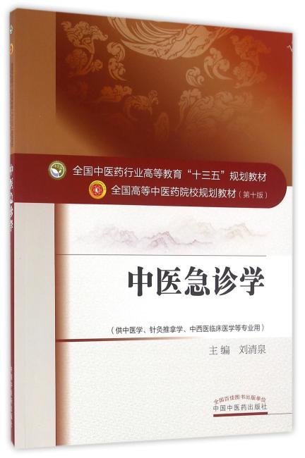 中医急诊学——十三五规划