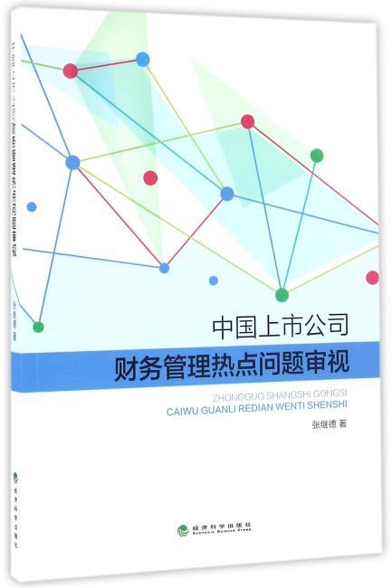 中国上市公司财务管理热点问题审视
