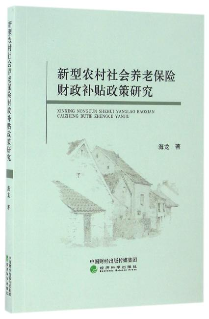 新型农村社会养老保险财政补贴政策研究