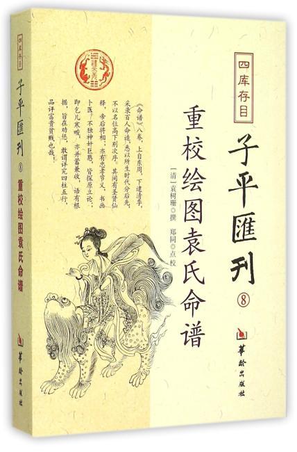 四库存目子平汇刊(八) 重校绘图袁氏命谱