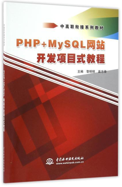 PHP+MySQL网站开发项目式教程(中高职衔接系列教材)