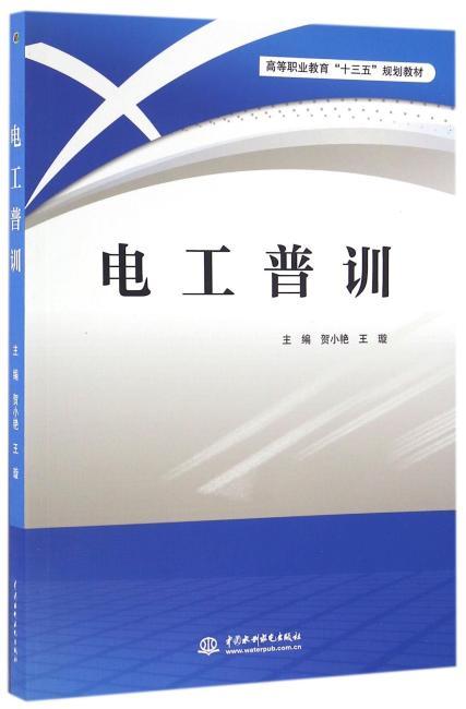 """电工普训(高等职业教育""""十三五""""规划教材)"""