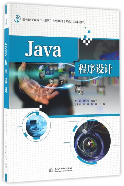 """Java程序设计(高等职业教育""""十三五""""规划教材(网络工程课程群))"""