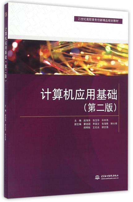 计算机应用基础(第二版)(21世纪高职高专创新精品规划教材)