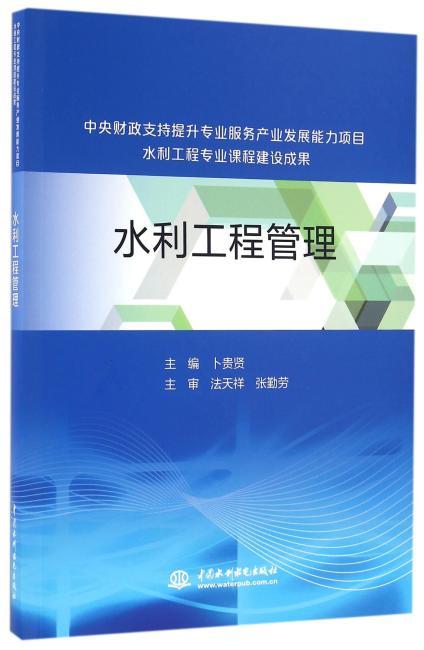 水利工程管理(中央财政支持提升专业服务产业发展能力项目水利工程专业课程建设成果)