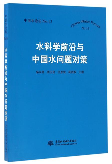 水科学前沿与中国水问题对策(中国水论坛No.13)