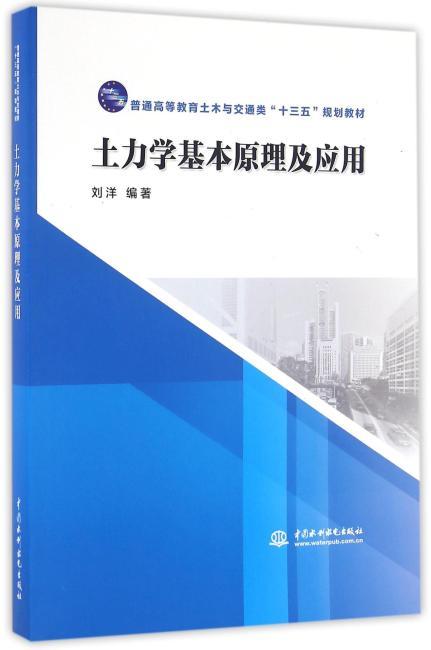 """土力学基本原理及应用(普通高等教育土木与交通类""""十三五""""规划教材)"""