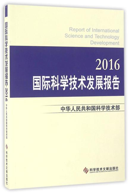 国际科学技术发展报告 2016