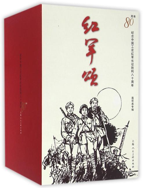 红军颂—纪念中国工农红军长征胜利80周年