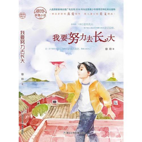 徐玲亲情小说:我要努力去长大