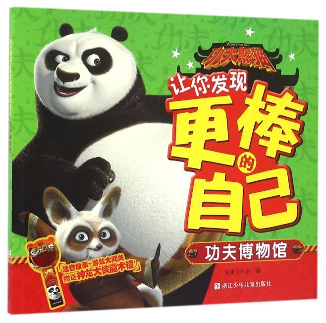 功夫熊猫让你发现更棒的自己:功夫博物馆