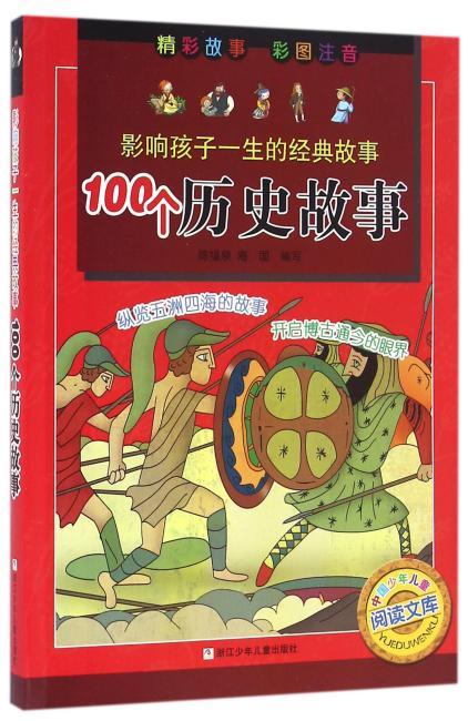 影响孩子一生的经典故事:100个历史故事