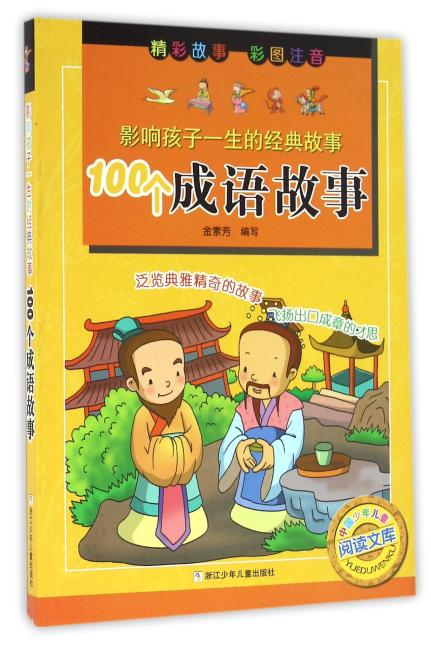 影响孩子一生的经典故事:100个成语故事